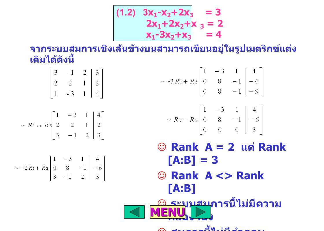 MENU Rank A = 2 แต่ Rank [A:B] = 3 Rank A <> Rank [A:B]